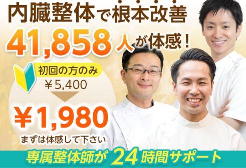 24鍼灸整体院天神店