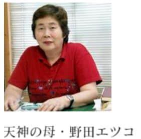 天神の母・野田エツコ