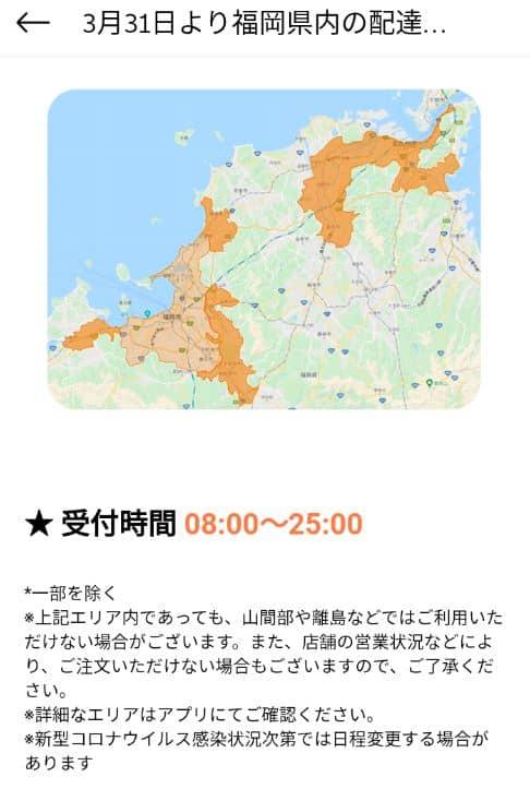 フード 福岡 didi 「DiDi Food」が福岡でサービス提供開始