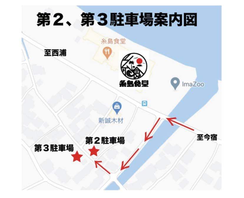 糸島食堂の第2・第3駐車場