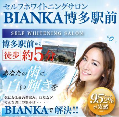 ビアンカ福岡