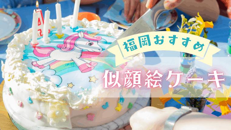 福岡 似顔絵ケーキ