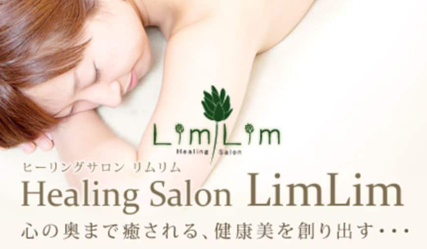 ヒーリングサロンLimLim香椎店