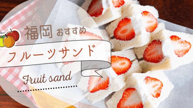 福岡 フルーツサンド