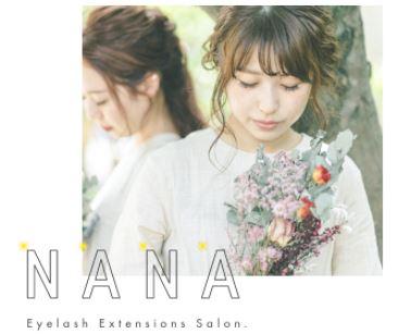 まつ毛専門店NANA