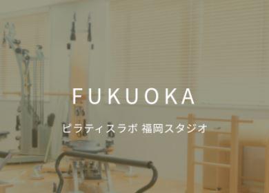 ピラティスラボ福岡スタジオ