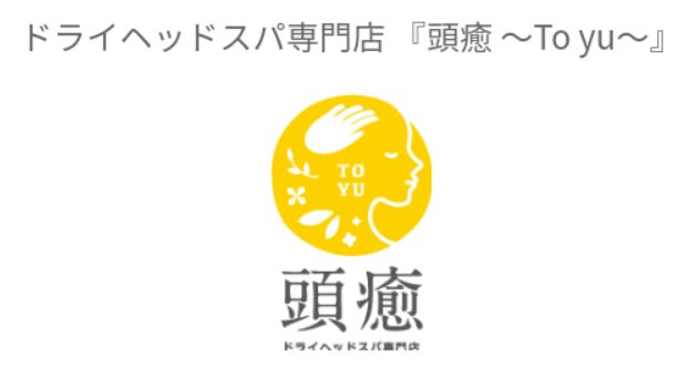 ドライヘッドスパ専門店 頭癒-To yu-