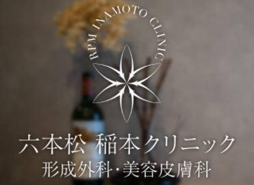六本松 稲本クリニック