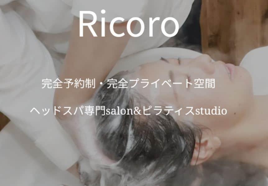 Ricoro ヘッドスパ専門サロン