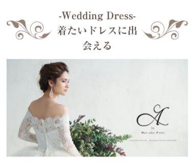 PROM WEDDING/bridal village