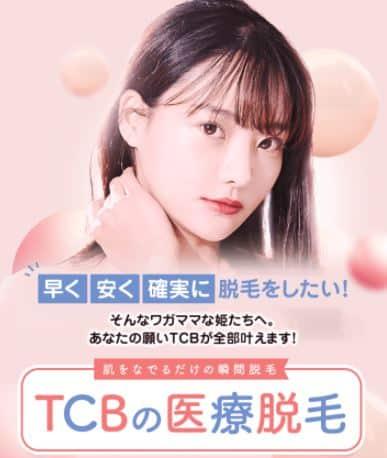 TCB東京中央美容外科 福岡天神院