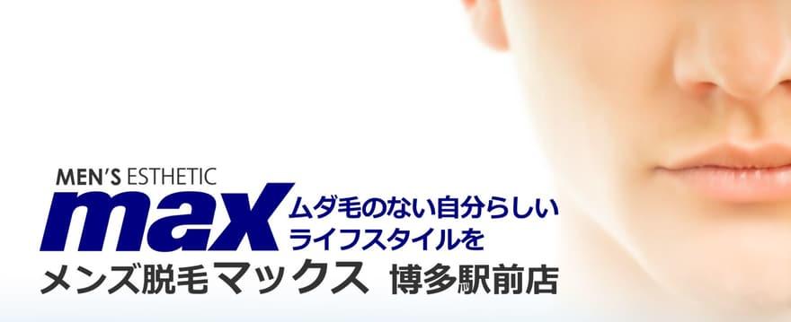 メンズ脱毛MAX博多駅前店