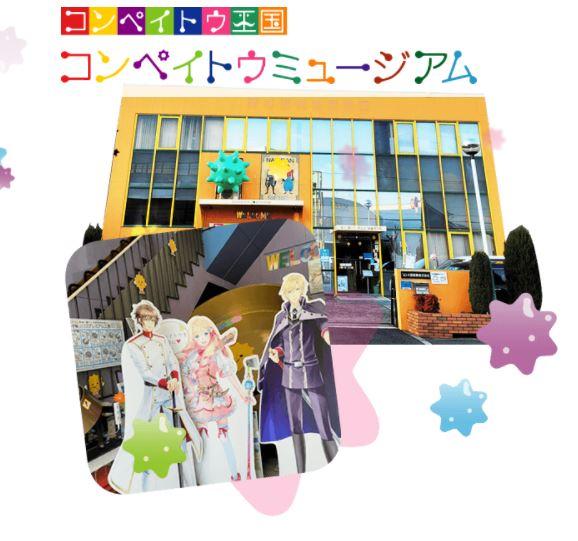 コンペイトウ王国福岡ミュージアム|ハロウィンイベント